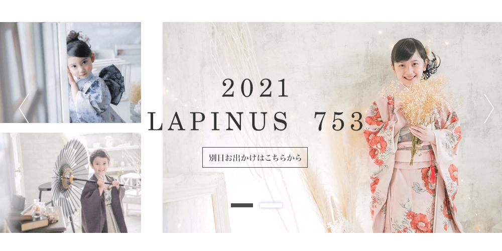 ラピナスの画像